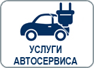 "Список услуг АвтоСервиса ""СарСТО"""