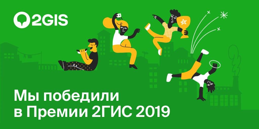 Автосервис СарСТО Победитель Премии 2ГИС 2019